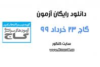 دانلود آزمون 23 خرداد 99 گاج