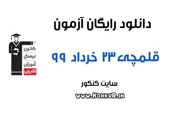 دانلود آزمون 23 خرداد 99 قلمچی