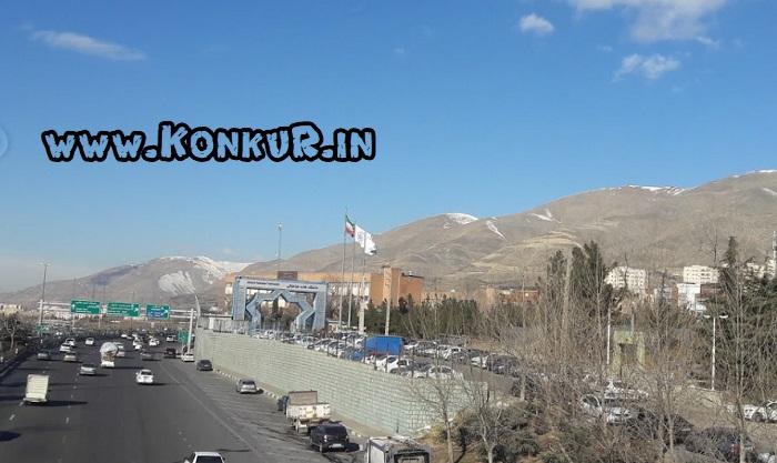 معرفی دانشگاه علامه طباطبایی تهران