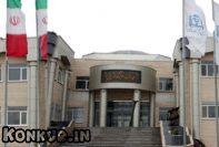 معرفی دانشگاه علوم پزشکی مشهد
