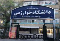 معرفی دانشگاه خوارزمی تهران