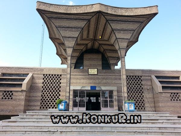 معرفی دانشگاه شهید باهنر کرمان