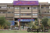معرفی دانشگاه علوم پزشکی تبریز