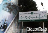 معرفی دانشگاه علوم پزشکی یزد