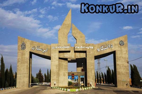 معرفی دانشگاه لرستان - خرم آباد