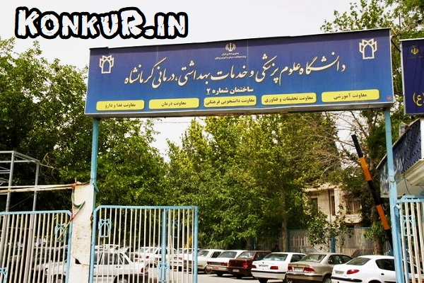 معرفی دانشگاه علوم پزشکی کرمانشاه