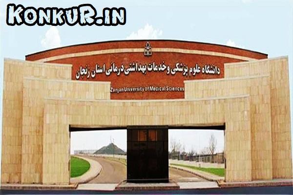 معرفی دانشگاه علوم پزشکی زنجان