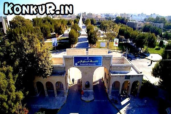 معرفی دانشگاه خلیج فارس - بوشهر