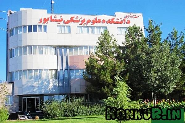 معرفی دانشکده علوم پزشکی نیشابور