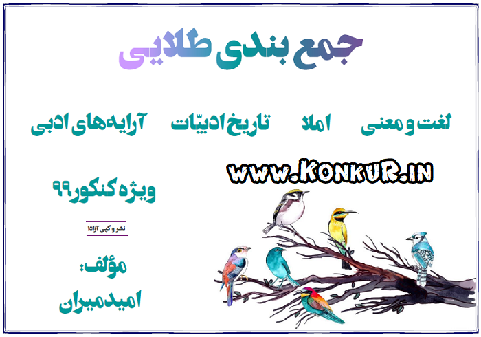 جمع بندی ادبیات فارسی در 24 ساعت