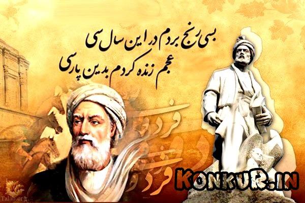 جزوه ی دستنویس کل کتاب فارسی دهم مناسب کنکور ۱۴۰۰