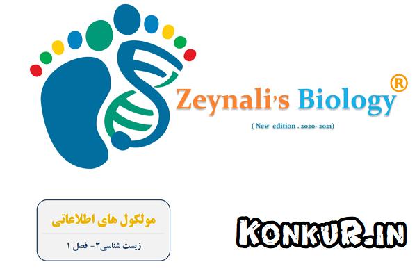 دانلود جزوه فصل اول زیست شناسی پایه دوازدهم تجربی
