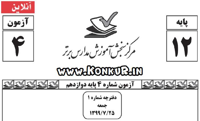 دانلود آزمون مدارس برتر 25 مهر 99 پایه دوازدهم
