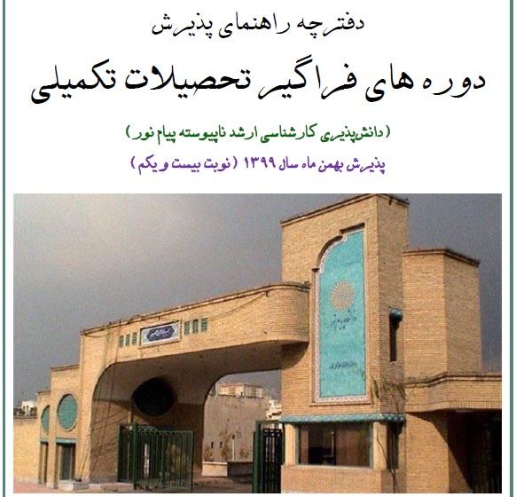 دانلود دفترچه راهنمای ثبت نام آزمون ارشد فراگیر پیام نور بهمن 99