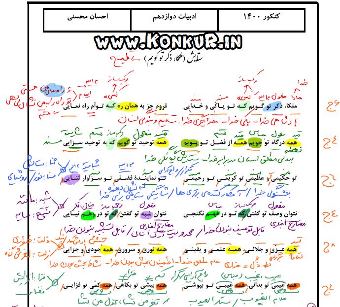 جزوه فارسی سال دوازدهم نوبت اول (مناسب امتحانات تستی و تشریحی)