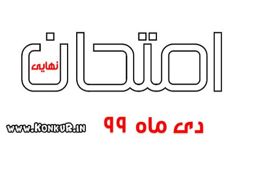 دانلود امتحان نهایی فارسی 3 پایه دوازدهم دی 99