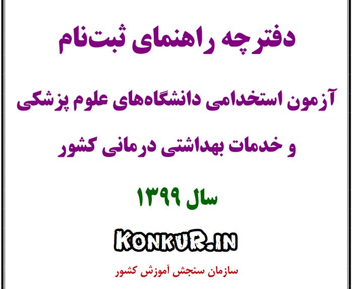 دفترچه راهنمای ثبت نام آزمون استخدامی وزارت بهداشت سال 1399 + اصلاحیه ها