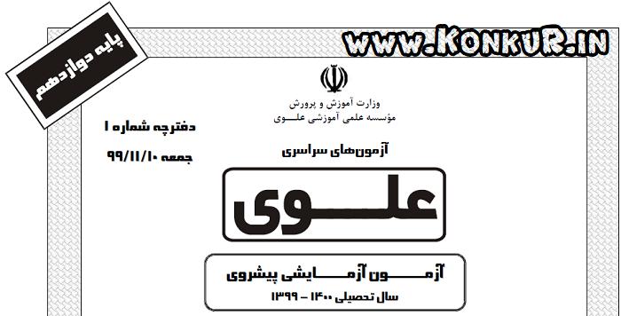 دانلود آزمون علوی 10 بهمن ماه 99