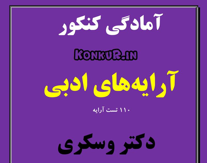 دانلود تستهای آرایه ادبی برای آمادگی کنکور