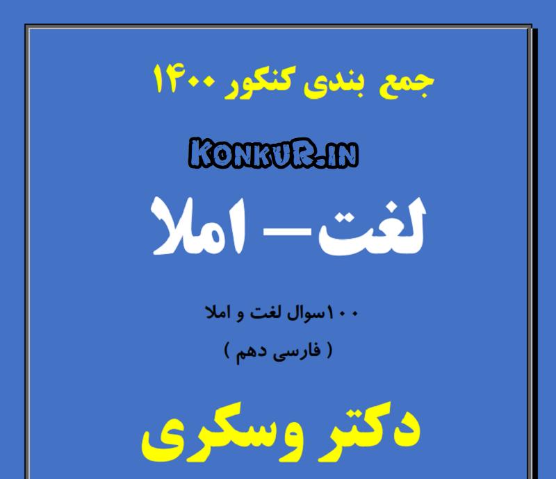 دانلود تستهای جمع بندی لغت و املا فارسی پایه دهم