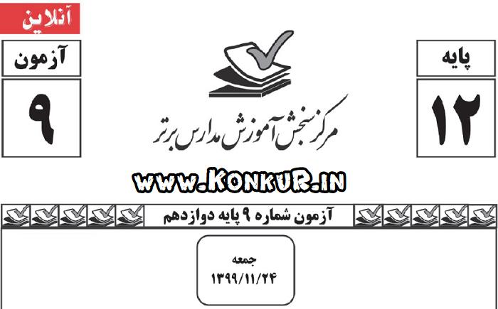 دانلود آزمون مدارس برتر 24 بهمن 99 پایه دوازدهم