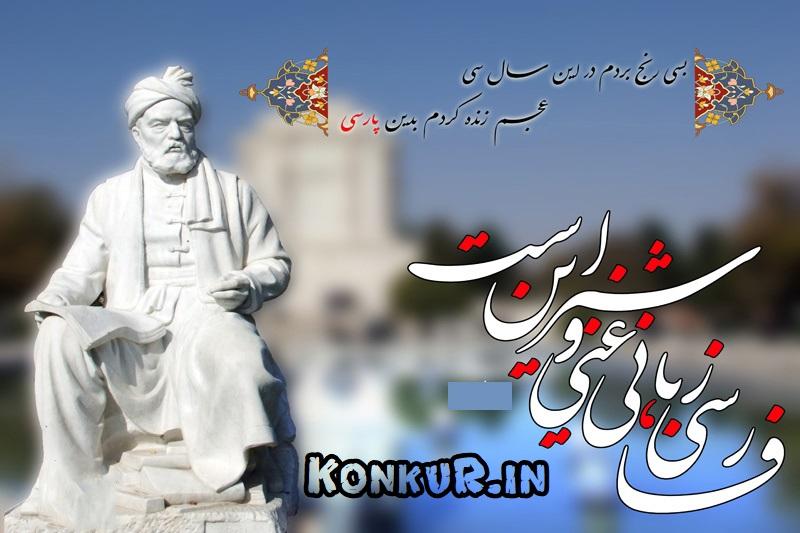 دانلود تستهای جامع ترم اول فارسی پایه دهم و یازدهم