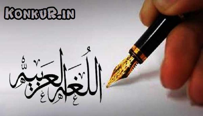تستهای ترکیبی عربی دوازدهم با پاسخ تشریحی