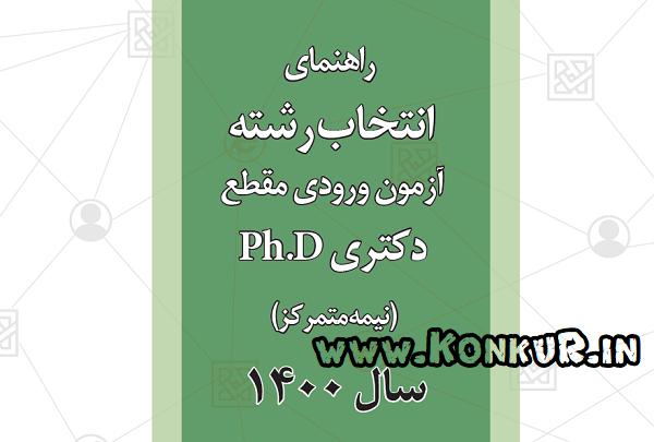 دفترچه راهنمای انتخاب رشته دکتری ۱۴۰۰