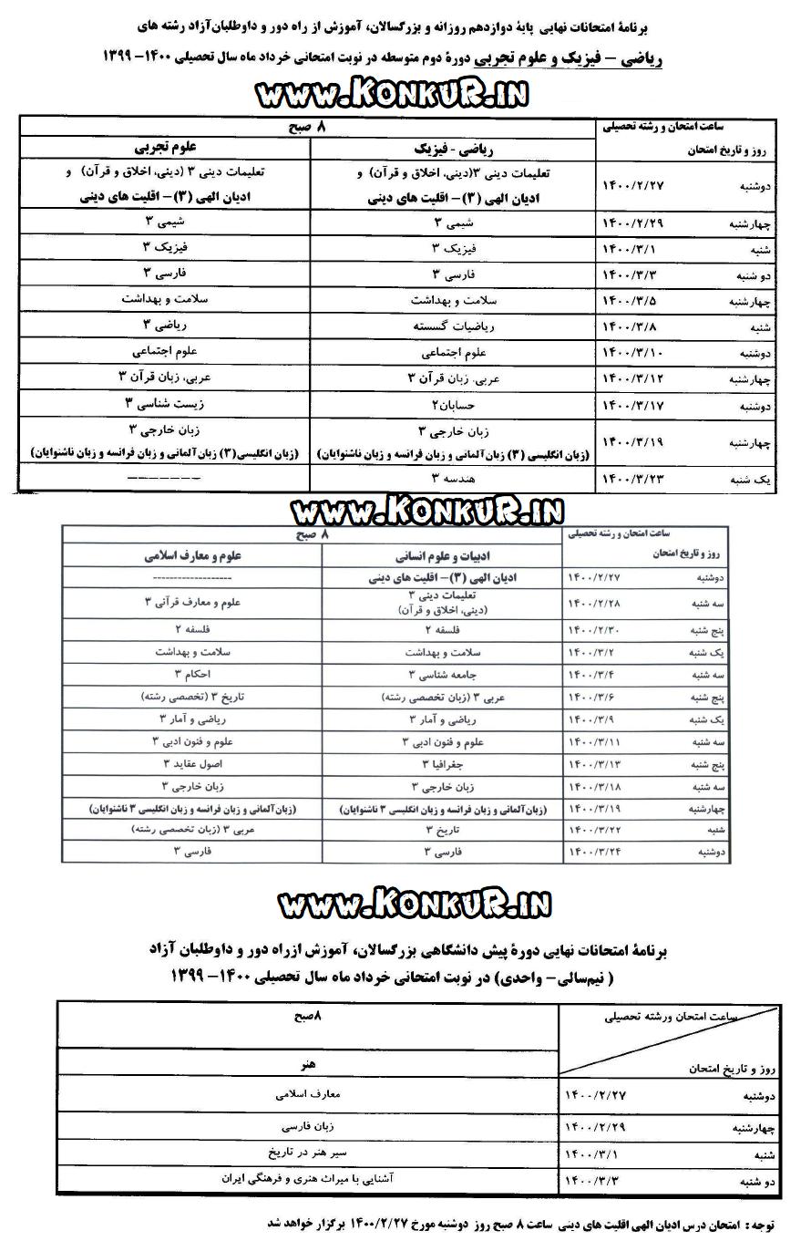 برنامه امتحانات نهایی خرداد ماه 1400