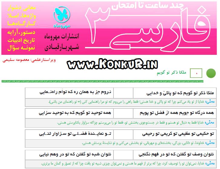 جزوه کامل چند ساعت تا امتحان نهایی فارسی 3