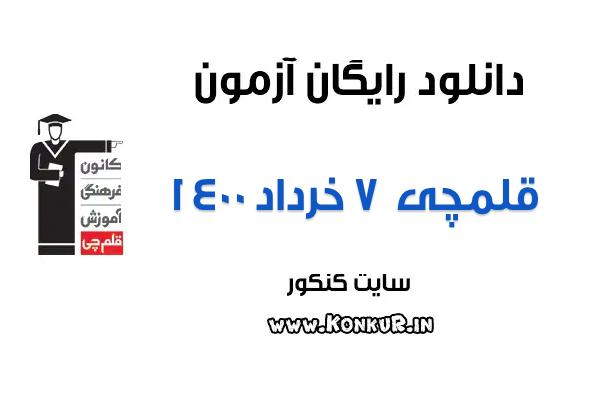 دانلود آزمون 7 خرداد 1400 قلمچی (جامع اول)