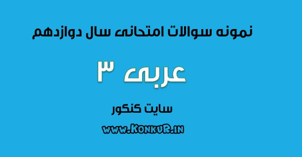 نمونه سوالات امتحانی عربی 3 سال دوازدهم