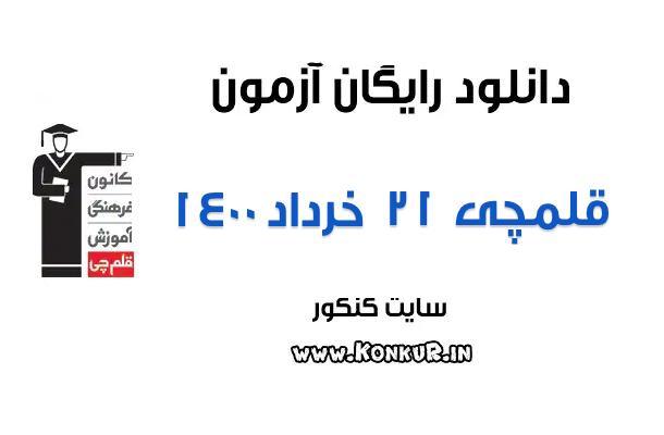 دانلود آزمون 21 خرداد 1400 قلمچی (جامع دوم)