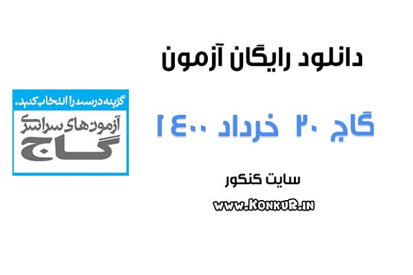 دانلود آزمون 20 خرداد 1400 گاج (جامع اول)