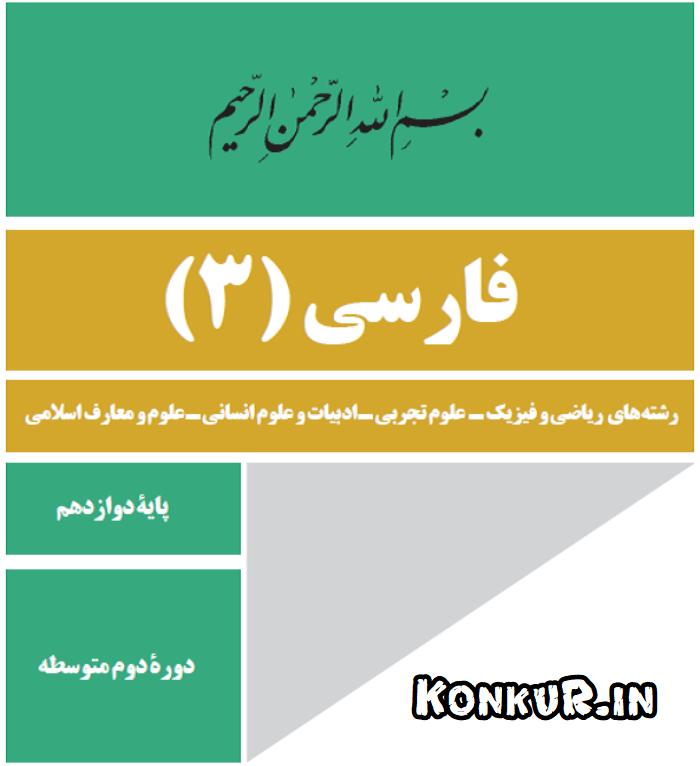مجموعه سوالات درس به درس فارسی پایه دوازدهم