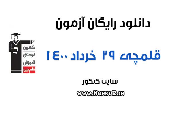 دانلود آزمون 29 خرداد 1400 قلمچی (جامع سوم)