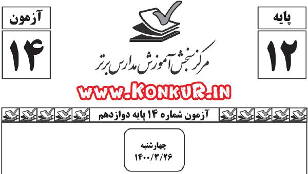 دانلود آزمون مدارس برتر 26 خرداد 1400 پایه دوازدهم