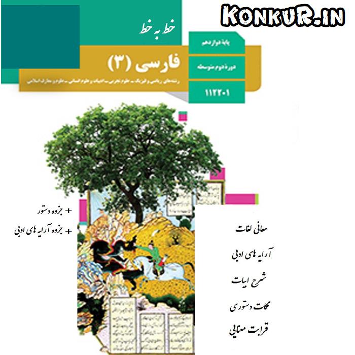 دانلود جزوه ادبیات فارسی پایه دوازدهم