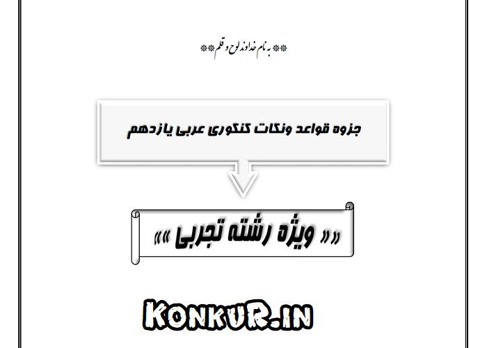 دانلود جزوه قواعد و نکات کنکوری عربی پایه یازدهم
