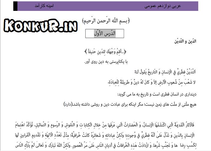دانلود جزوه خودآموز عربی پایه دوازدهم عمومی