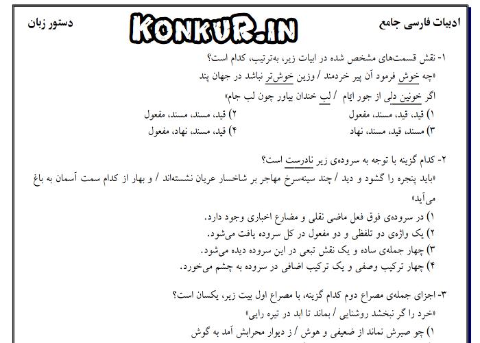 دانلود 1775 تست دستور زبان فارسی با پاسخ تشریحی
