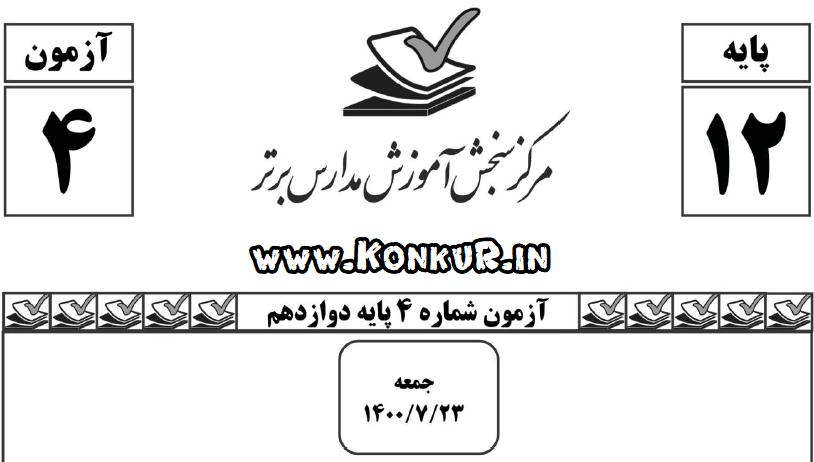 دانلود آزمون مدارس برتر 23 مهر 1400 پایه دوازدهم