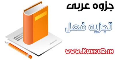 دانلود جزوه عربی مبحث تجزیه فعل