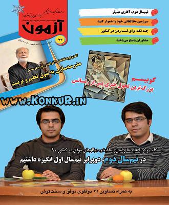 دانلود مجله آزمون های کانون فرهنگی آموزش شماره 73