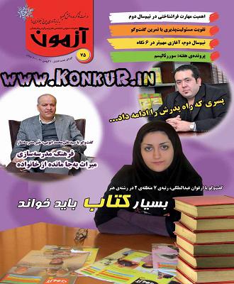 دانلود مجله آزمون های کانون فرهنگی آموزش شماره 75