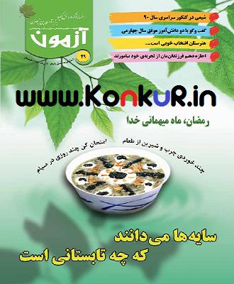 دانلود مجله آزمون های کانون فرهنگی آموزش شماره 49