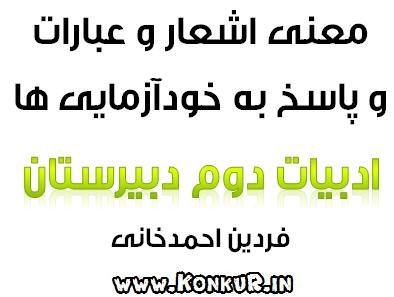معنی عبارات و اشعار ادبیات فارسی سال دوم دبیرستان و پاسخ خودآزمایی ها