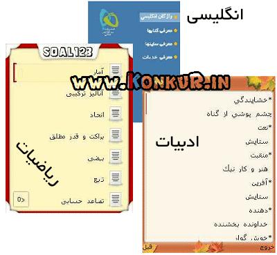 دانلود برنامه های موبایل ، لغات ادبیات و انگلیسی و فرمولهای ریاضی