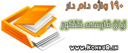 190 واژهی دامدار زبان فارسی کنکور + 12 توصیهی کلیدی