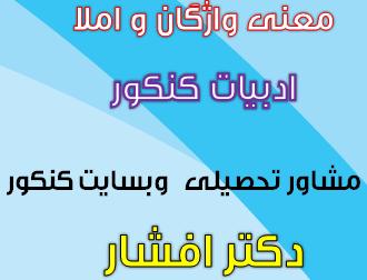 معنی واژگان و املا و وازگان هم آوا درس ادبیات فارسی